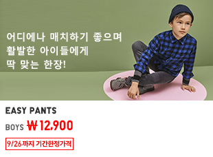 BOYS EASY PANTS