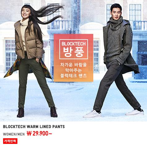 WOMEN MEN BLOCKTECH WARM LINED PANTS 39,900원