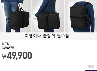 MEN 3WAY백 49,900원