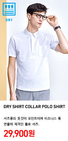 MEN DRY SHIRT COLLAR POLO SHIRT 정상가격 29.900원