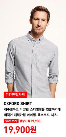 MEN OXFORD SHIRT 5월 28일까지 기간한정가격 19,900원 (정상가격 29,900원)