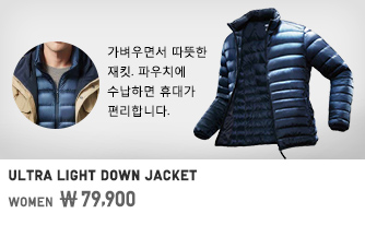 MEN ULTRA LIGHT DOWN JACKET