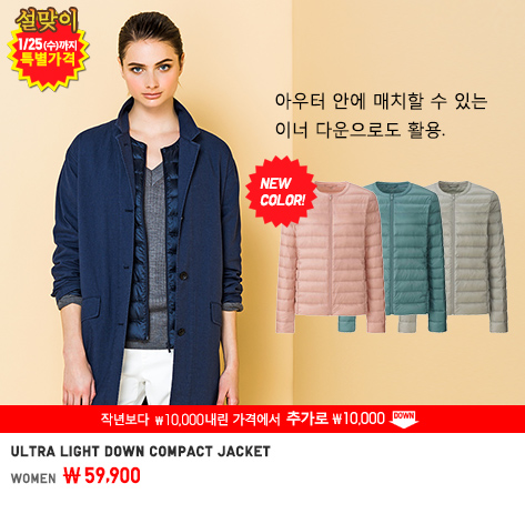 WOMEN ULTRA LIGHT DONW COMPACT JACKET 1/25까지 59,900원