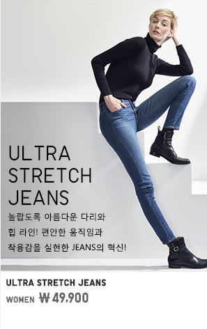 WOMEN ULTRA STRETCH 