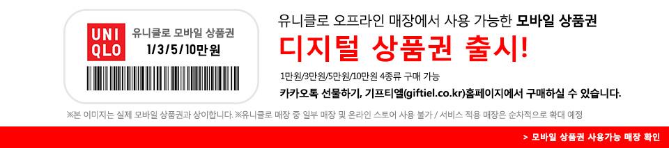 초특가 어플리케이션 온라인단독특별사이즈