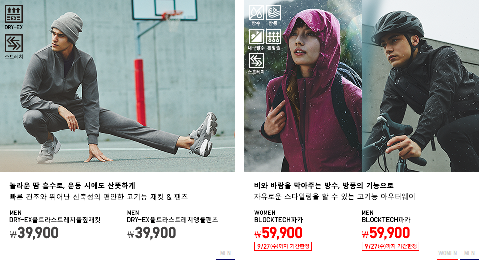 WOMON MEN UNIQLO SPORT