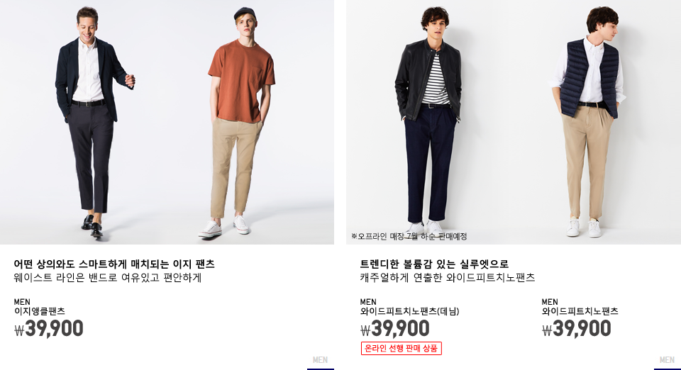 MEN ANKLE PANTS / WIDE CHINO PANTS