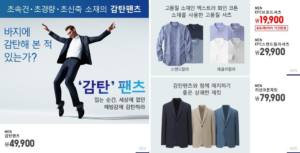 MEN 감탄팬츠 / 셔츠 / 재킷