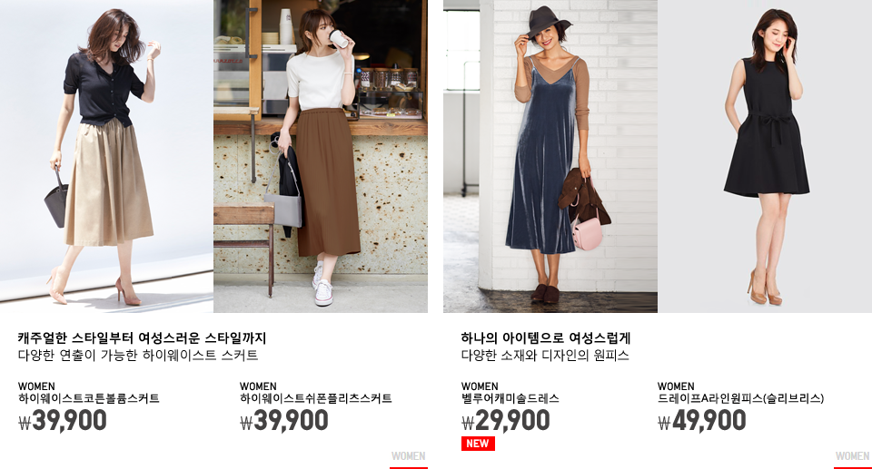WOMEN SKIRT / DRESS