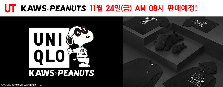 KAWS X PEANUTS 11월 24일(금) 판매예정!