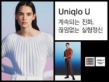 UNIQLO U 특집페이지의 대표이미지