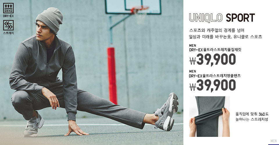 MEN UNIQLO SPORT
