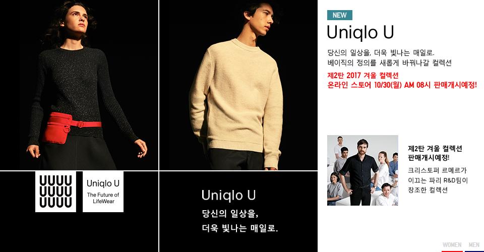 Uniqlo U 제2차 2017 겨울 컬렉션 온라인스토어 10/30(월) am 08시 판매개시예정