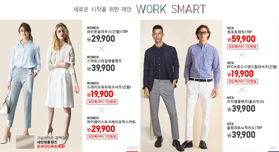 새로운 시작을 위한 제안 WORK SMART