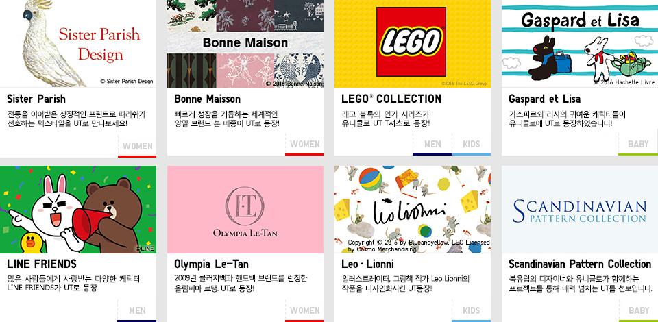 UTGP 5월 16일 28개 디자인이 공개 됩니다. 많은 기대 부탁 드립니다!!