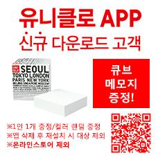 유니클로 app 신규 다운로드 고객