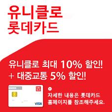 유니클로 롯데카드 유니클로 최대 10%할인, 대중교통 5% 할인