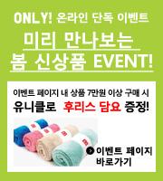 온라인 스토어 단독 이벤트 -  미리 만나보는 봄 신상품 EVENT! 이벤트 페이지 내 상품 7만원 이상 구매 시 유니클로 후리스 담요 증정 - 클릭 시 해당 페이지로 이동됩니다