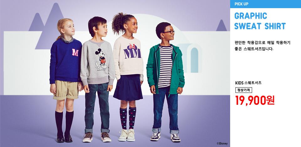 KIDS GRAPHIC SWEAT SHIRT. 편안한 착용감으로 매일 착용하기 좋은 스웨트셔츠입니다. KIDS 스웨트셔츠 정상가 19,900원