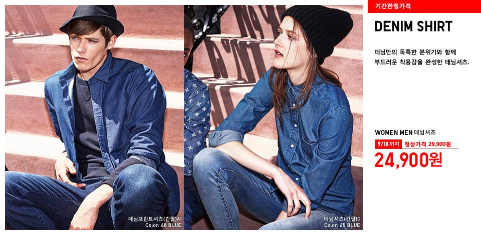 WOMEN MEN DENIM SHIRT. 데님만의 독특한 분위기와 함께 부드러운 착용감을 완성한 데님셔츠. WOMEN MEN 데님셔츠 9/18까지 기간한정가격 24,900원(정상가 29,900원)