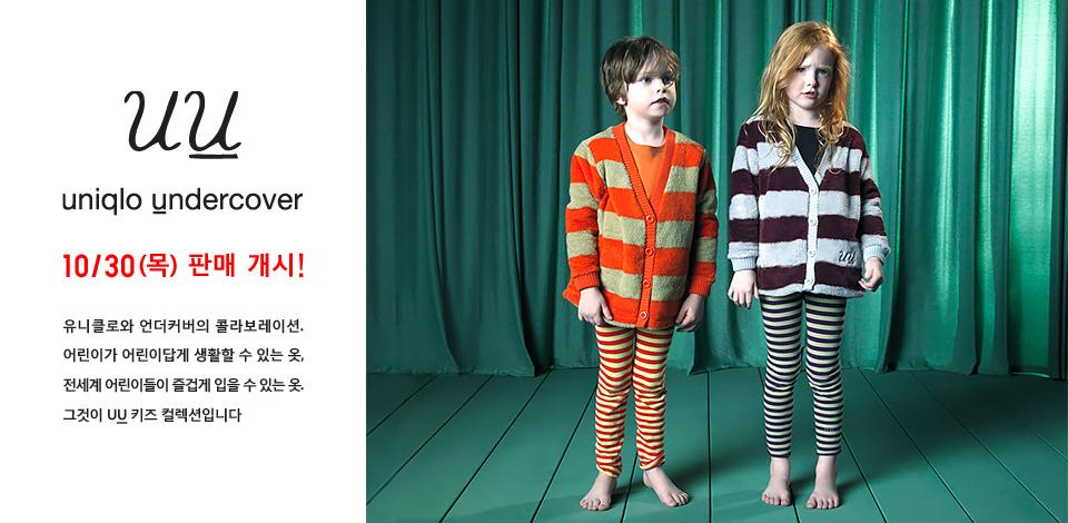 uniqlo undercover 10/30(목) 판매 개시! 유니클로와 언더커버의 콜라보레이션. 어린이가 어린이답게 생활할 수 있는 옷, 전세계 어린이들이 즐겁게 입을 수 있는 옷. 그것이 uu 키즈 컬렉션입니다.
