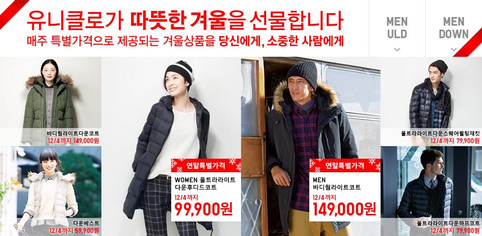 MEN 바디웜라이트코트 12/4까지 연말특별가격 149,000원