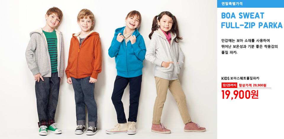 KIDS BOA SWEAT FULL-ZIP PARKA. 안감에는 보아 소재를 사용하여 뛰어난 보온성과 기분 좋은 착용감의 풀짚 파카. KIDS 보아스웨트풀짚파카 12/23까지 연말특별가격 19,900원