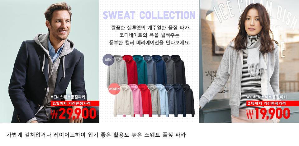 WOMEN MEN SWEAT COLLECTION. 가볍게 걸쳐입거나 레이어드하여 입기 좋은 활용도 높은 스웨트 풀짚 파카. MEN 스웨트풀짚파카 2/5까지 기간한정가격 29,900원 / WOMEN 스웨트풀짚후디드재킷 2/5까지 기간한정가격 19,900원