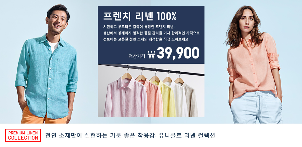 프리미엄리넨셔츠 정상가격 39,900원