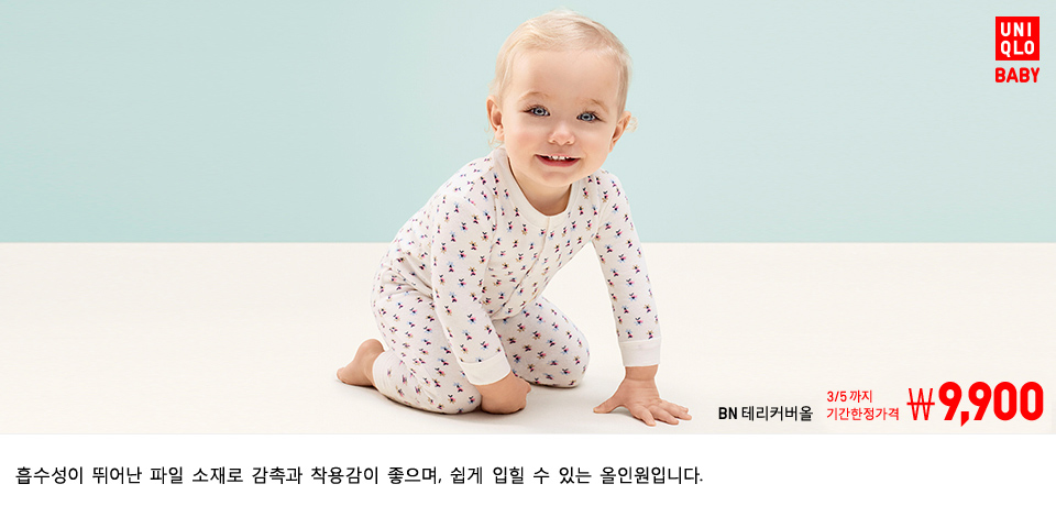 BN 테리커버올 3/5까지 기간한정가격 9,900원