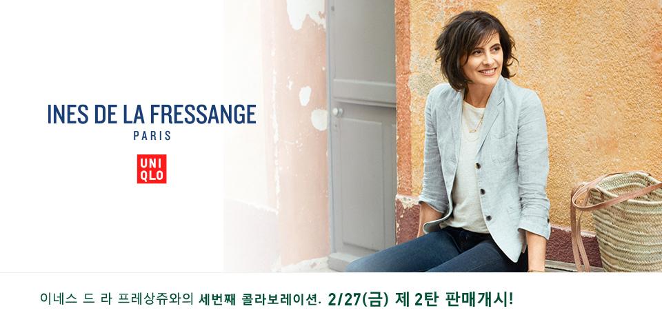 이네스 드 라 프레상쥬와의 세번째 콜라보레이션. 2/27(금) 제 2탄 판매개시!