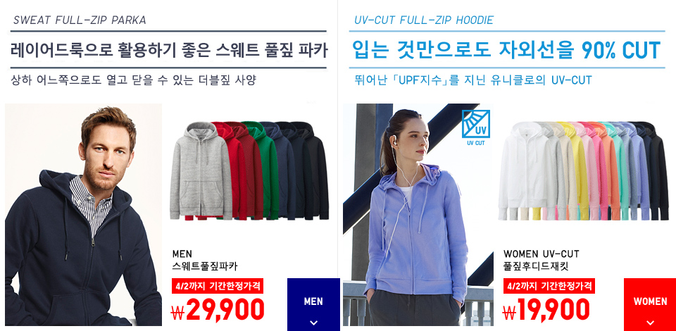 MEN WOMEN SWEAT PARKA