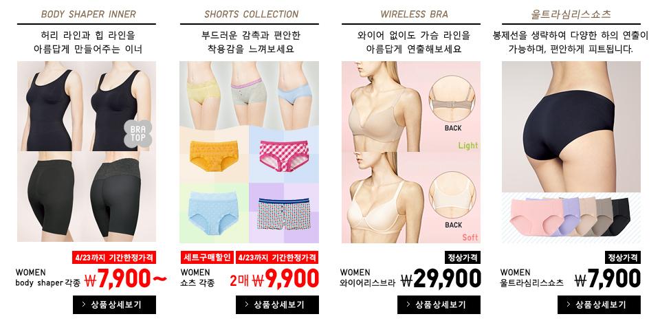 WOMEN body shaper 각종 4/23까지 기간한정가격 7,900원부터 / WOMEN 쇼츠 각종 4/23까지 세트구매할인 2매 9,900원
