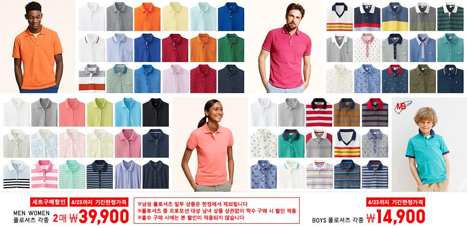 MEN WOMEN 폴로셔츠 각종 4/23까지 세트구매할인 3매 39,900원 (남성 폴로셔츠 일부 상품은 한정에서 제외됩니다/폴로셔츠 중 프로모션 대상 남녀 상품 상관없이 짝수 구매 시 할인 적용/홀수 구매 시에는 본 할인이 적용되지 않습니다) BOYS 폴로셔츠 각종 4/23까지 기간한정가격 14,900원