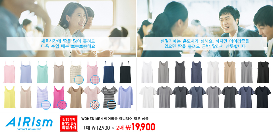 WOMEN MEN 에어리즘 이너웨어 일부 상품 5/25까지 온라인 단독 특별가격 2매 19,900원 (정상가격 1매 12,900원)