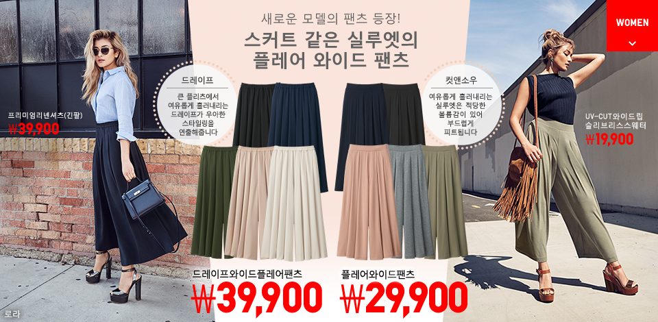 VOLUME PANTS & SKIRT