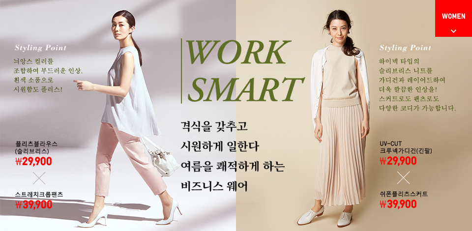 WOMEN WORK SMART
