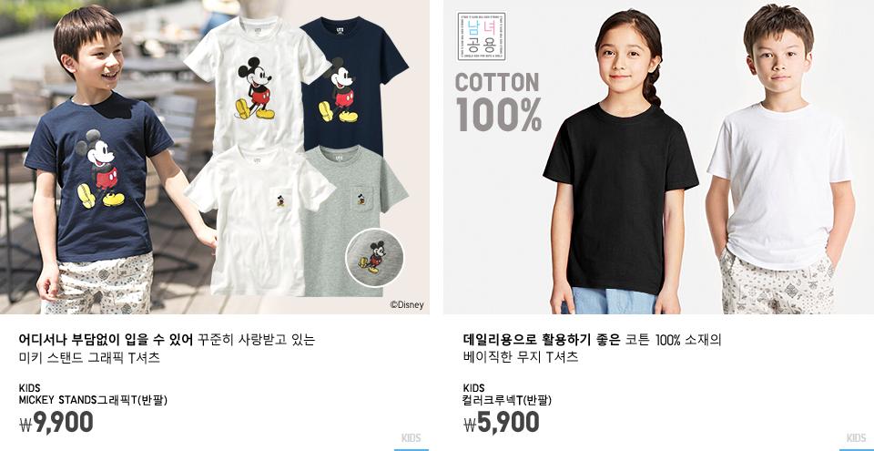 KIDS 티셔츠