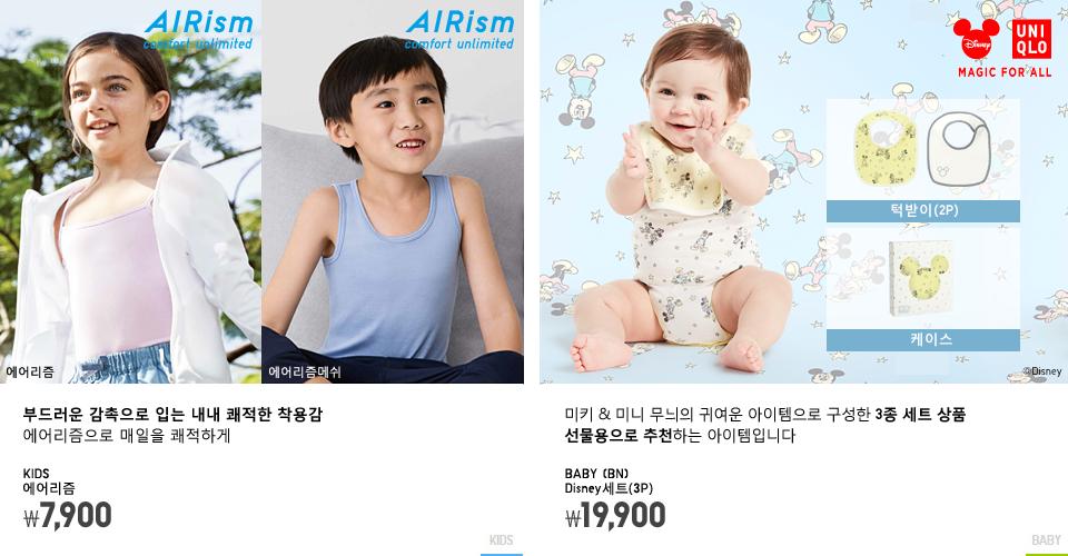 KIDS AIRISM / BABY BODYSUIT