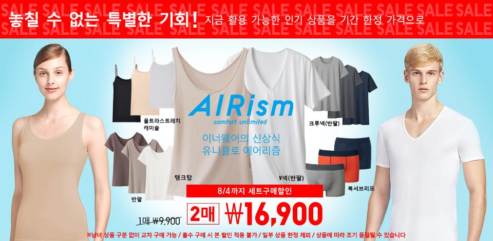 promotion - airism