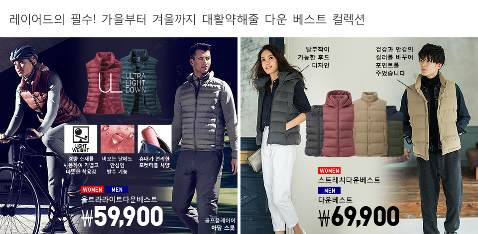 MEN WOMEN DOWN VEST