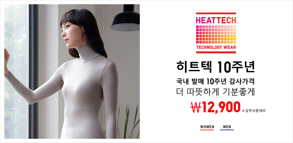 MEN WOMEN HEATTECH