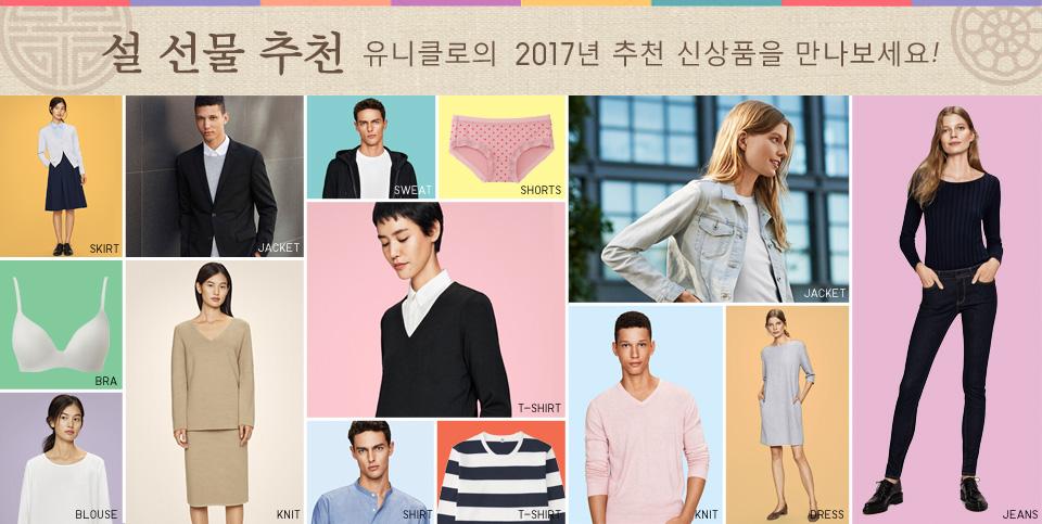 2017년 추천 신상품