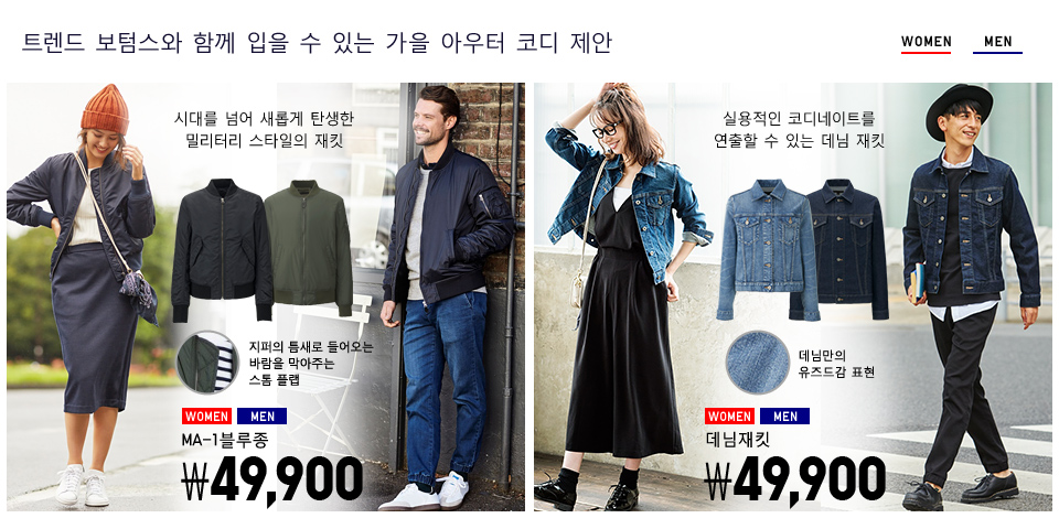 MEN WOMEN OUTER