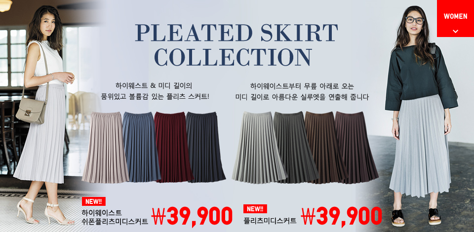 pleated skirt collection