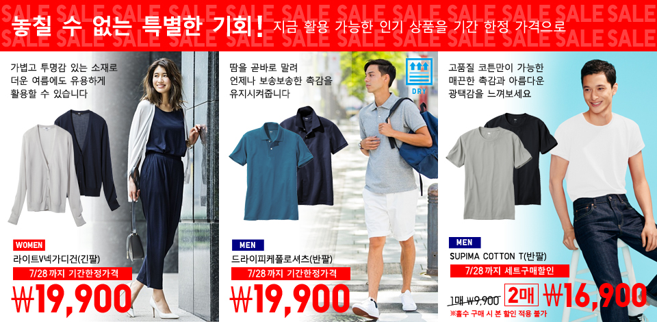 promotion - light v neck cardigan, dry pique polo, supima cotton t