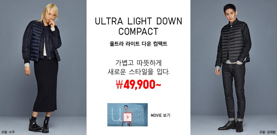 ULTRA LIGHT DOWN COMPACT