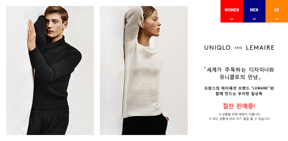 UNIQLO AND LEMAIRE 10/2(금) 8시 판매개시