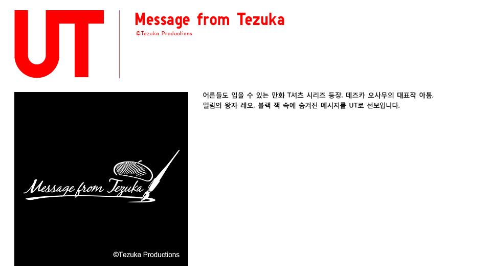 Message from TEZUKA 페이지의 대표 이미지